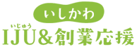 いしかわIJU&創業応援   石川県商工会青年部連合会